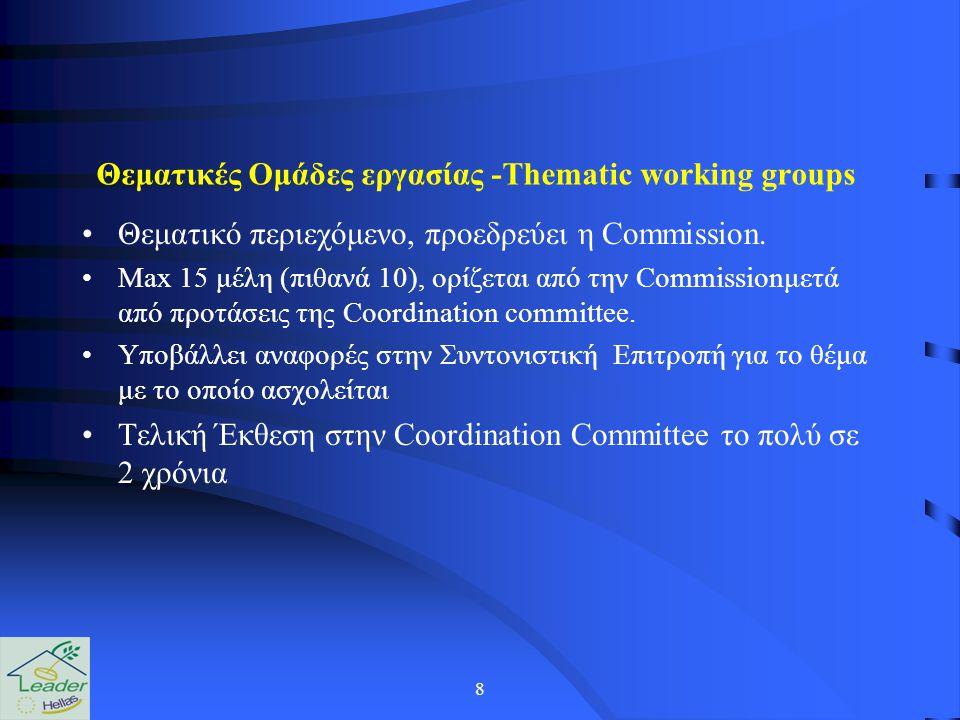8 Θεματικές Ομάδες εργασίας -Thematic working groups Θεματικό περιεχόμενο, προεδρεύει η Commission. Max 15 μέλη (πιθανά 10), ορίζεται από την Commissi