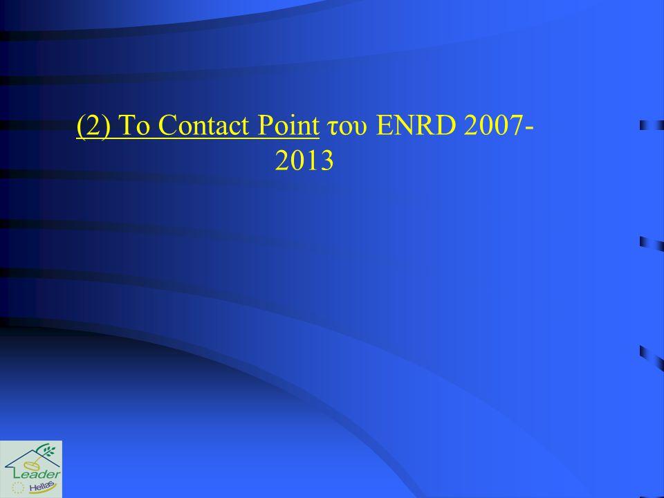 (2) Το Contact Point του ENRD 2007- 2013