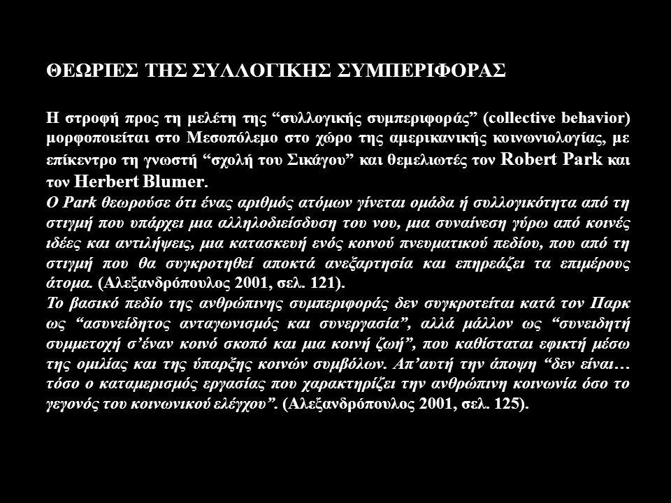 """ΘEΩPIEΣ THΣ ΣYΛΛOΓIKHΣ ΣYMΠEPIΦOPAΣ Η στροφή προς τη μελέτη της """"συλλογικής συμπεριφοράς"""" (collective behavior) μορφοποιείται στο Mεσοπόλεμο στο χώρο"""
