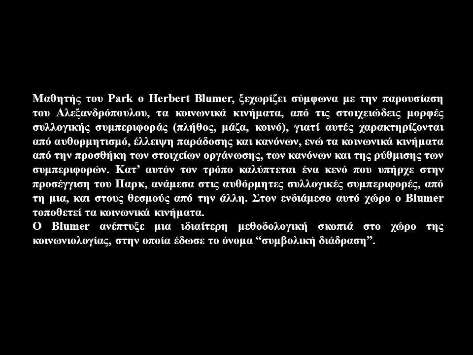 Μαθητής του Park ο Herbert Blumer, ξεχωρίζει σύμφωνα με την παρουσίαση του Aλεξανδρόπουλου, τα κοινωνικά κινήματα, από τις στοιχειώδεις μορφές συλλογι