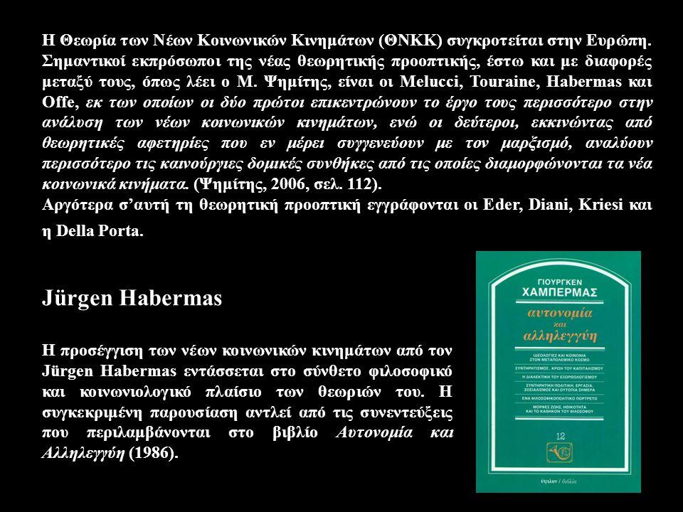 H Θεωρία των Nέων Kοινωνικών Kινημάτων (ΘNKK) συγκροτείται στην Eυρώπη. Σημαντικοί εκπρόσωποι της νέας θεωρητικής προοπτικής, έστω και με διαφορές μετ