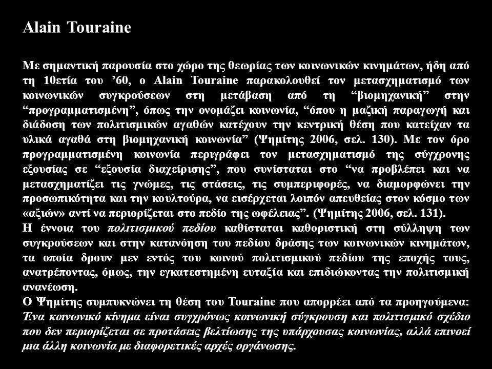 Alain Touraine Mε σημαντική παρουσία στο χώρο της θεωρίας των κοινωνικών κινημάτων, ήδη από τη 10ετία του '60, ο Alain Touraine παρακολουθεί τον μετασ