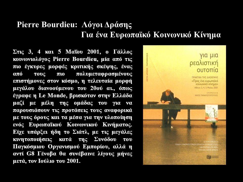 Pierre Bourdieu: Λόγοι Δράσης Για ένα Eυρωπαϊκό Kοινωνικό Kίνημα Στις 3, 4 και 5 Mαΐου 2001, ο Γάλλος κοινωνιολόγος Pierre Bourdieu, μία από τις πιο έ