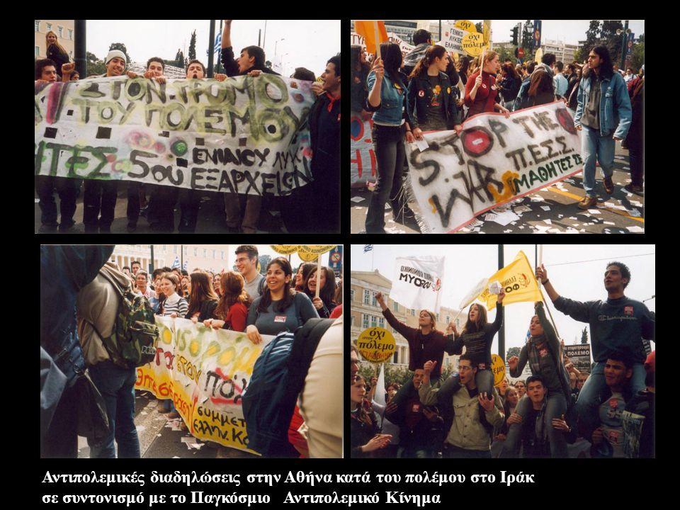 Αντιπολεμικές διαδηλώσεις στην Αθήνα κατά του πολέμου στο Ιράκ σε συντονισμό με το Παγκόσμιο Αντιπολεμικό Κίνημα
