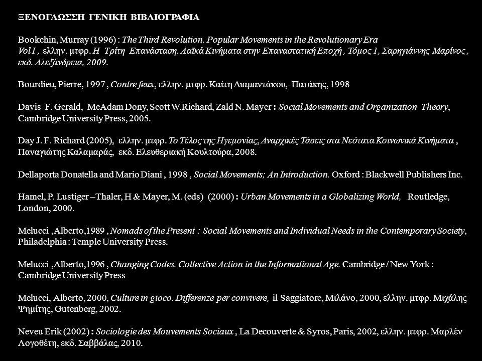 ΞΕΝΟΓΛΩΣΣΗ ΓΕΝΙΚΗ ΒΙΒΛΙΟΓΡΑΦΙΑ Bookchin, Murray (1996) : The Third Revolution. Popular Movements in the Revolutionary Era Vol I, ελλην. μτφρ. Η Τρίτη