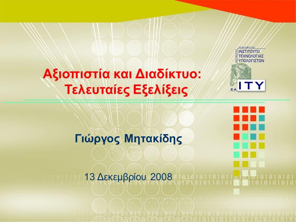 Γιώργος Μητακίδης 13 Δεκεμβρίου 2008 Αξιοπιστία και Διαδίκτυο: Τελευταίες Εξελίξεις