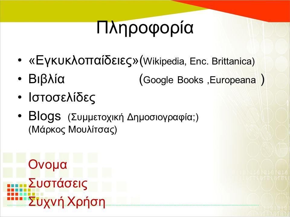 Πληροφορία «Εγκυκλοπαίδειες»( Wikipedia, Enc. Brittanica) Βιβλία ( Google Books,Europeana ) Ιστοσελίδες Blogs (Συμμετοχική Δημοσιογραφία;) (Μάρκος Μου