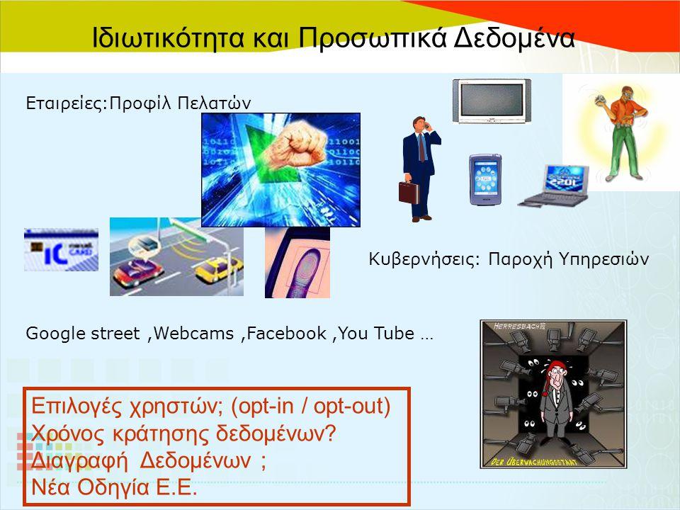 Ιδιωτικότητα και Προσωπικά Δεδομένα Κυβερνήσεις: Παροχή Υπηρεσιών Εταιρείες:Προφίλ Πελατών Google street,Webcams,Facebook,You Tube … Επιλογές χρηστών; (opt-in / opt-out) Χρόνος κράτησης δεδομένων.
