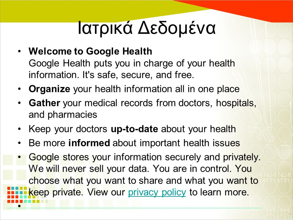 Ιατρικά Δεδομένα Welcome to Google Health Google Health puts you in charge of your health information.