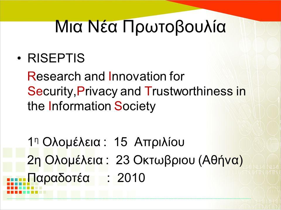 Μια Νέα Πρωτοβουλία RISEPTIS Research and Innovation for Security,Privacy and Trustworthiness in the Information Society 1 η Ολομέλεια : 15 Απριλίου 2η Ολομέλεια : 23 Οκτωβριου (Αθήνα) Παραδοτέα : 2010
