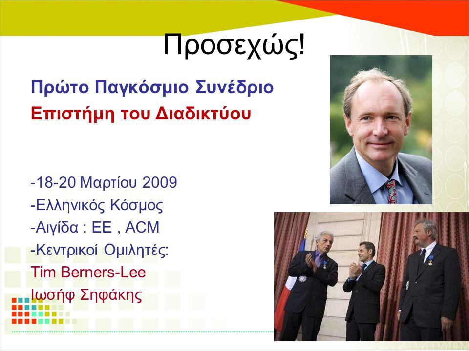 Προσεχώς! Πρώτο Παγκόσμιο Συνέδριο Επιστήμη του Διαδικτύου -18-20 Μαρτίου 2009 -Ελληνικός Κόσμος -Αιγίδα : ΕΕ, ΑCΜ -Κεντρικοί Ομιλητές: Tim Berners-Le