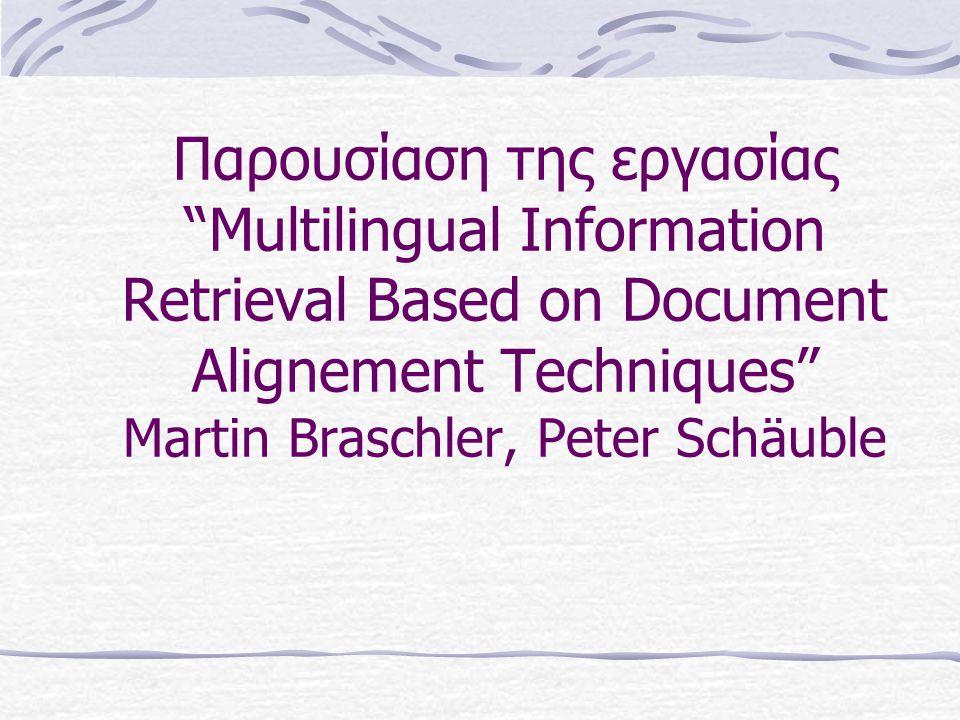Πολυγλωσσική ψηφιακή βιβλιοθήκη (Ευρύς ορισμός) «Μια πολυγλωσσική ψηφιακή βιβλιοθήκη, είναι μια ψηφιακή βιβλιοθήκη, όλες οι λειτουργίες της οποίας εφαρμόζονται ταυτόχρονα σε όσες γλώσσες είναι επιθυμητό και της οποίας οι λειτουργίες αναζήτησης και ανάκτησης είναι ανεξάρτητες από τη γλώσσα».[1] [1][1] Pavani, Ana M.