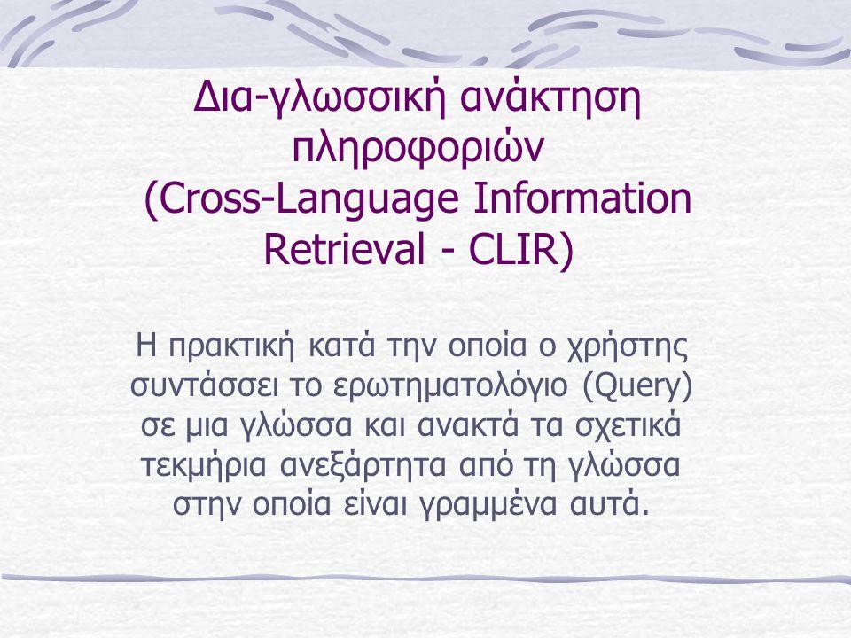 Πολυγλωσσική ψηφιακή βιβλιοθήκη (Βασικός ορισμός) Μια ψηφιακή βιβλιοθήκη, η οποία περιέχει τεκμήρια σε περισσότερες από μία γλώσσες
