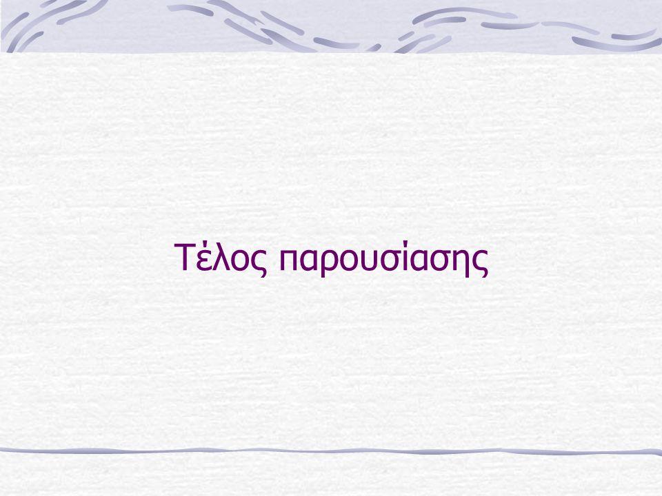 Προβληματισμοί σχετικά με την CLIR Πώς επιλέγονται οι σωστοί όροι για τη σύνταξη ενός query; Έχει ξεπεραστεί πραγματικά ικανοποιητικά το φράγμα του «ζεύγους γλωσσών»; Αν η αυτοποιημένη μετάφραση (MT) χρησιμοποιείται για να μεταφραστούν τα ανακτηθέντα τεκμήρια, γιατί να μη χρησιμοποιείται για τη μετάφραση όλων των τεκμηρίων μιας συλλογής; Πόσο μπορεί να εφαρμοστεί η CLIR σε μεγάλες μηχανές αναζήτησης; (Ας μην ξεχνάμε οτι τα γλωσσικά εργαλεία που κατασκευάζονται είναι ειδικά για κάθε εφαρμογή) Η φιλοσοφία του semantic web μπορεί να επεκταθεί και για την CLIR;