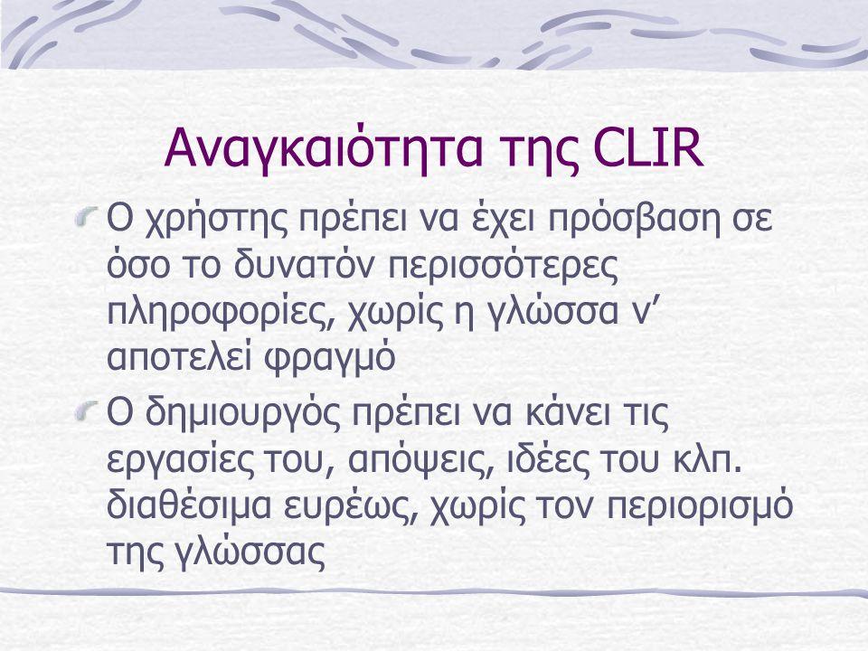 Δια-γλωσσική ανάκτηση πληροφοριών (Cross-Language Information Retrieval - CLIR) Η πρακτική κατά την οποία ο χρήστης συντάσσει το ερωτηματολόγιο (Query) σε μια γλώσσα και ανακτά τα σχετικά τεκμήρια ανεξάρτητα από τη γλώσσα στην οποία είναι γραμμένα αυτά.