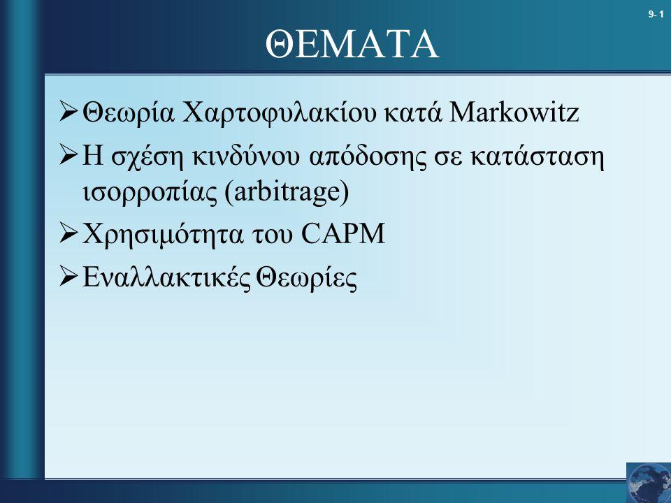 9- 1 ΘΕΜΑΤΑ  Θεωρία Χαρτοφυλακίου κατά Markowitz  Η σχέση κινδύνου απόδοσης σε κατάσταση ισορροπίας (arbitrage)  Χρησιμότητα του CAPM  Εναλλακτικέ