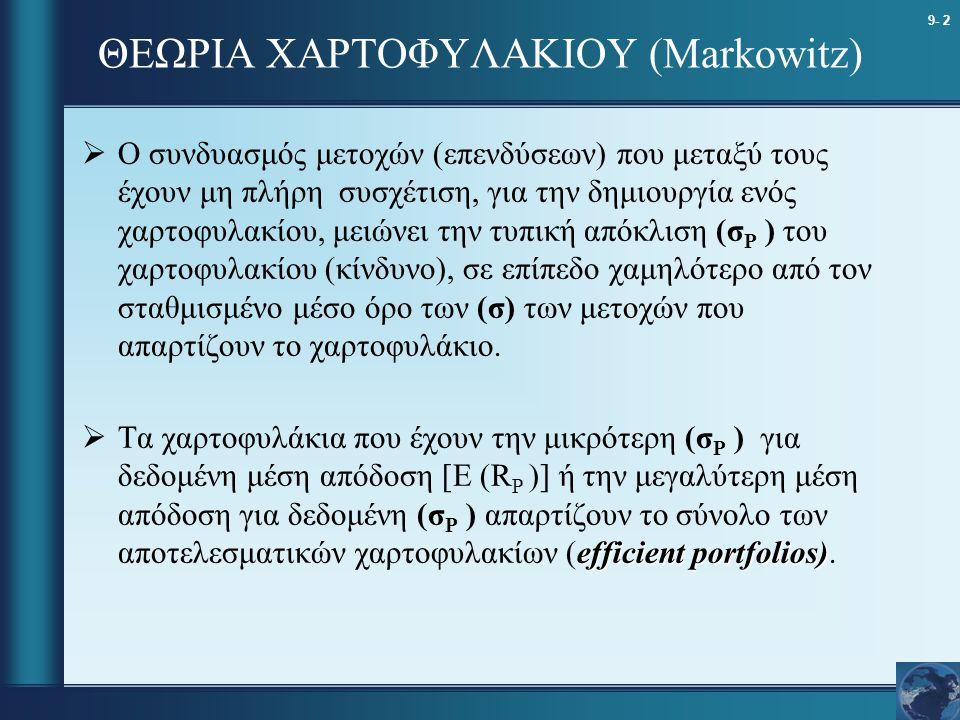 9- 2 ΘΕΩΡΙΑ ΧΑΡΤΟΦΥΛΑΚΙΟΥ (Markowitz)  Ο συνδυασμός μετοχών (επενδύσεων) που μεταξύ τους έχουν μη πλήρη συσχέτιση, για την δημιουργία ενός χαρτοφυλακ
