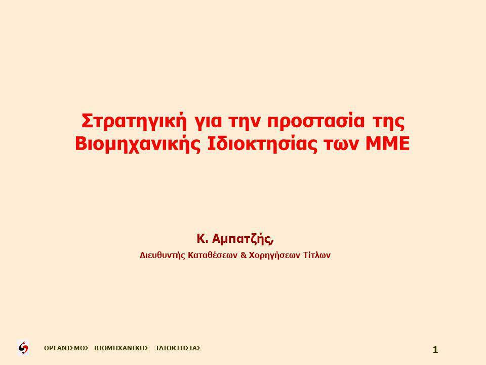 ΟΡΓΑΝΙΣΜΟΣ ΒΙΟΜΗΧΑΝΙΚΗΣ ΙΔΙΟΚΤΗΣΙΑΣ 1 Στρατηγική για την προστασία της Βιομηχανικής Ιδιοκτησίας των ΜΜΕ Κ.