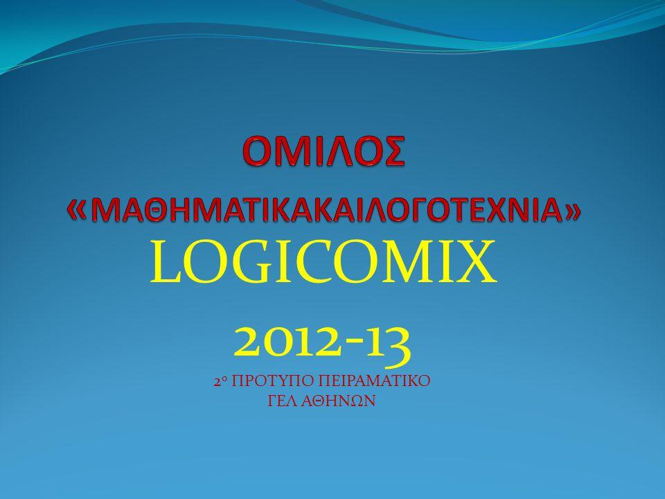 LOGICOMIX 2012-13 2 ο ΠΡΟΤΥΠΟ ΠΕΙΡΑΜΑΤΙΚΟ ΓΕΛ ΑΘΗΝΩΝ