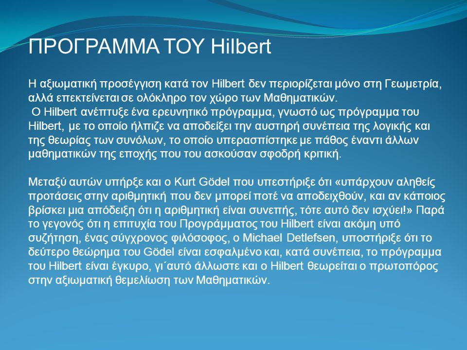 Η αξιωματική προσέγγιση κατά τον Hilbert δεν περιορίζεται μόνο στη Γεωμετρία, αλλά επεκτείνεται σε ολόκληρο τον χώρο των Μαθηματικών. Ο Hilbert ανέπτυ