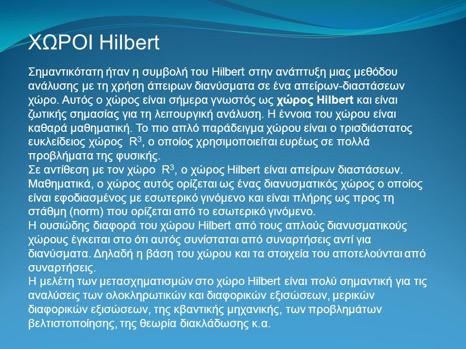 Σημαντικότατη ήταν η συμβολή του Hilbert στην ανάπτυξη μιας μεθόδου ανάλυσης με τη χρήση άπειρων διανύσματα σε ένα απείρων-διαστάσεων χώρο. Αυτός ο χώ