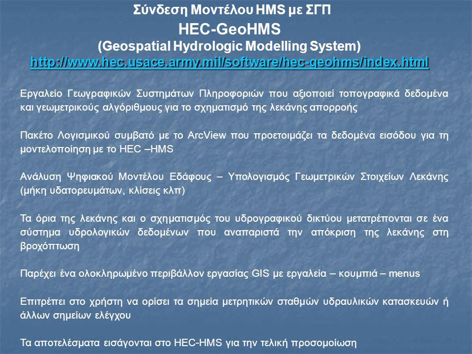 Σύνδεση Μοντέλου HMS με ΣΓΠ HEC-GeoHMS (Geospatial Hydrologic Modelling System) http://www.hec.usace.army.mil/software/hec-geohms/index.html Εργαλείο