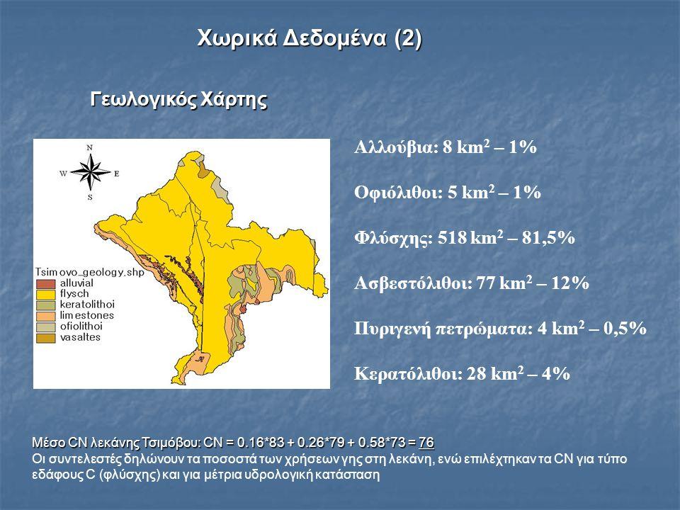 Αλλούβια: 8 km 2 – 1% Οφιόλιθοι: 5 km 2 – 1% Φλύσχης: 518 km 2 – 81,5% Ασβεστόλιθοι: 77 km 2 – 12% Πυριγενή πετρώματα: 4 km 2 – 0,5% Κερατόλιθοι: 28 k