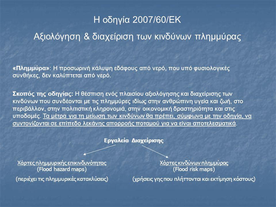 Η οδηγία 2007/60/ΕΚ Αξιολόγηση & διαχείριση των κινδύνων πλημμύρας «Πλημμύρα»: Η προσωρινή κάλυψη εδάφους από νερό, που υπό φυσιολογικές συνθήκες, δεν