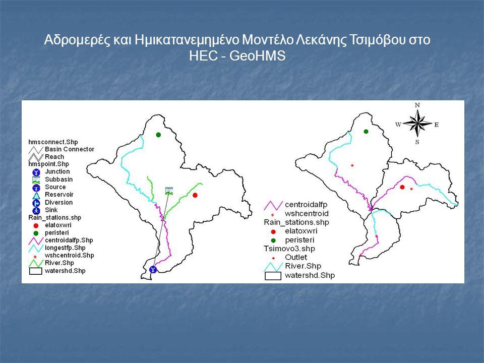 Αδρομερές και Ημικατανεμημένο Μοντέλο Λεκάνης Τσιμόβου στο HEC - GeoHMS