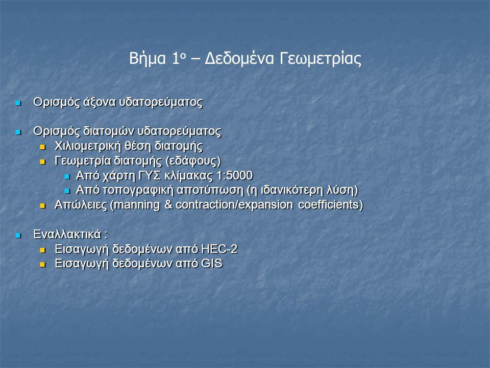 Βήμα 1 ο – Δεδομένα Γεωμετρίας Ορισμός άξονα υδατορεύματος Ορισμός άξονα υδατορεύματος Ορισμός διατομών υδατορεύματος Ορισμός διατομών υδατορεύματος Χ