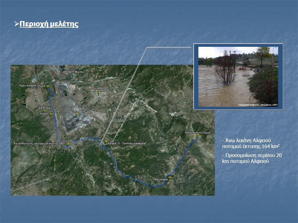  Περιοχή μελέτης - Άνω λεκάνη Αλφειού ποταμού έκτασης 164 km 2 - Προσομοίωση περίπου 20 km ποταμού Αλφειού
