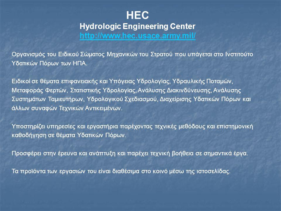 HEC Hydrologic Engineering Center http://www.hec.usace.army.mil/ Οργανισμός του Ειδικού Σώματος Μηχανικών του Στρατού που υπάγεται στο Ινστιτούτο Υδατ