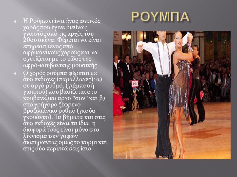  Η Ρούμπα είναι ένας αστικός χορός που έγινε διεθνώς γνωστός από τις αρχές του 20 ου αιώνα. Φέρεται να είναι επηρεασμένος από αφρικάνικούς χορούς και