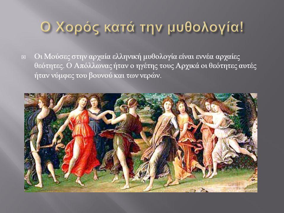  Οι Μούσες στην αρχαία ελληνική μυθολογία είναι εννέα αρχαίες θεότητες. Ο Απόλλωνας ήταν ο ηγέτης τους Αρχικά οι θεότητες αυτές ήταν νύμφες του βουνο