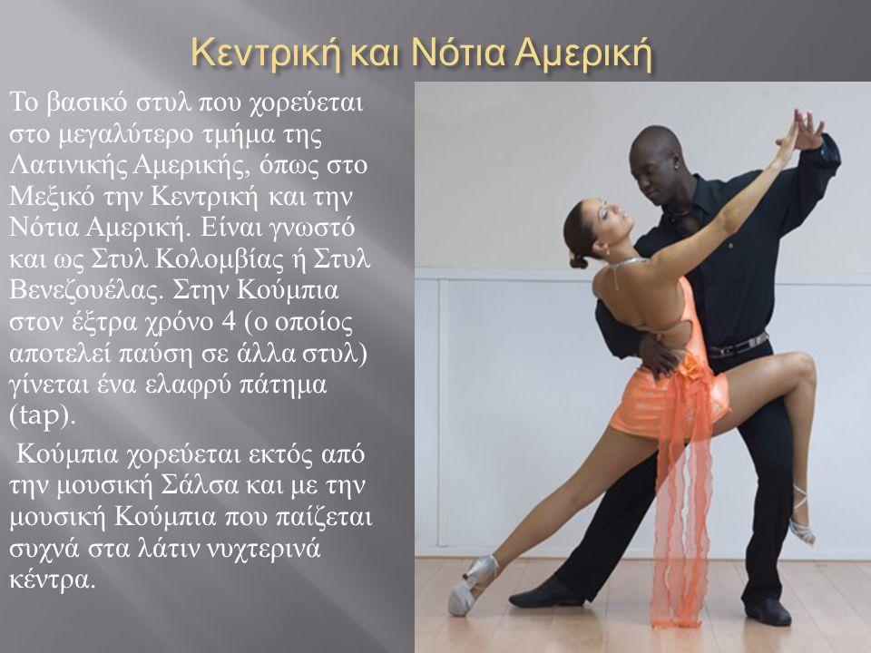 Κεντρική και Νότια Αμερική Το βασικό στυλ που χορεύεται στο μεγαλύτερο τμήμα της Λατινικής Αμερικής, όπως στο Μεξικό την Κεντρική και την Νότια Αμερικ