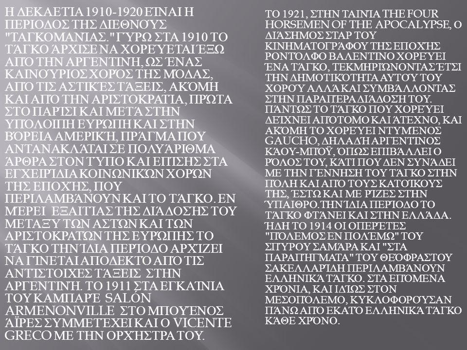 Η ΔΕΚΑΕΤΊΑ 1910-1920 ΕΊΝΑΙ Η ΠΕΡΙΟΔΟΣ ΤΗΣ ΔΙΕΘΝΟΎΣ