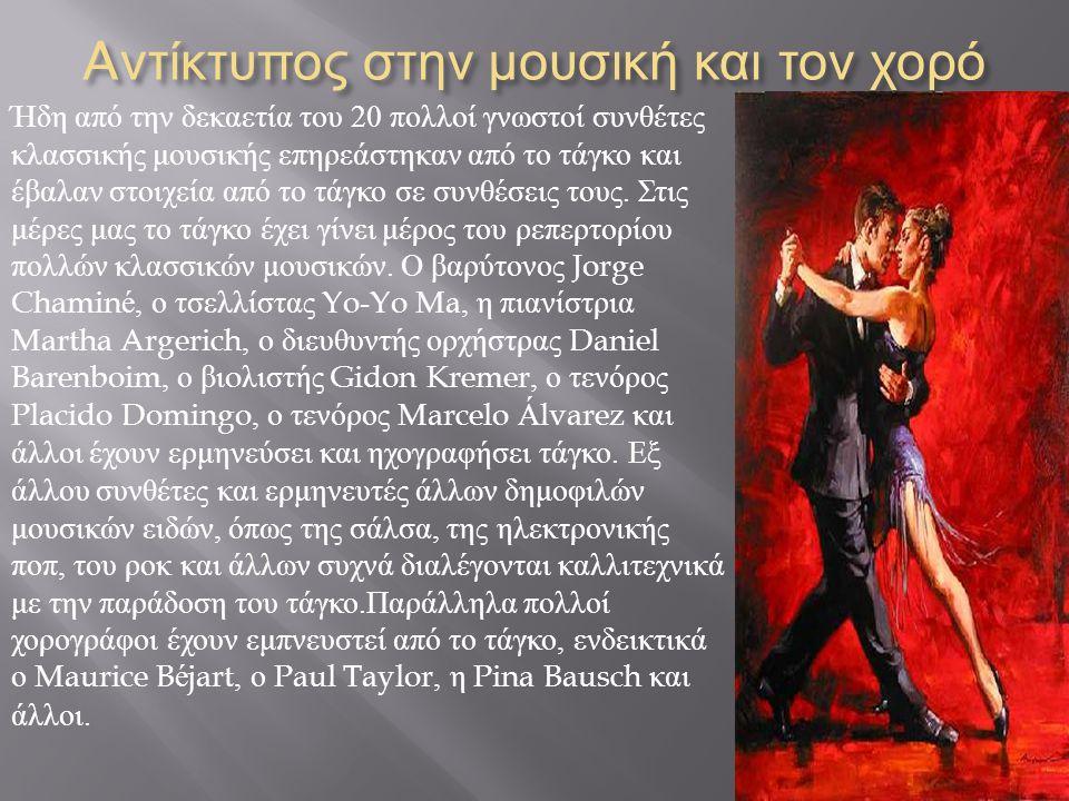 A ντίκτυπος στην μουσική και τον χορό Ήδη από την δεκαετία του 20 πολλοί γνωστοί συνθέτες κλασσικής μουσικής επηρεάστηκαν από το τάγκο και έβαλαν στοι
