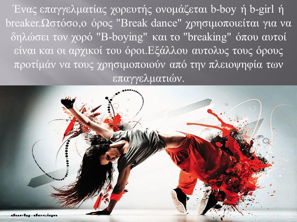 Ένας επαγγελματίας χορευτής ονομάζεται b-boy ή b-girl ή breaker. Ωστόσο, ο όρος
