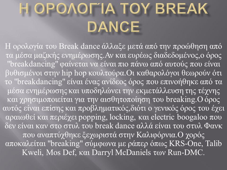 Η ορολογία του Β reak dance άλλαξε μετά από την προώθηση από τα μέσα μαζικής ενημέρωσης. Αν και ευρέως διαδεδομένος, ο όρος
