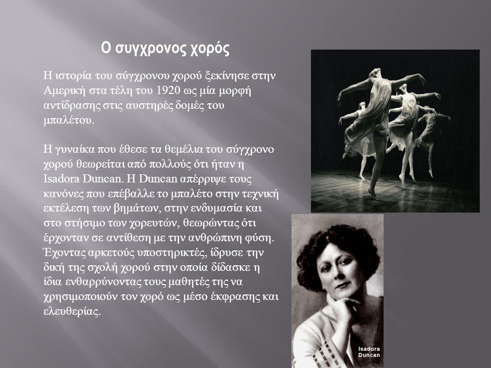Ο συγχρονος χορός Η ιστορία του σύγχρονου χορού ξεκίνησε στην Αμερική στα τέλη του 1920 ως μία μορφή αντίδρασης στις αυστηρές δομές του μπαλέτου. Η γυ