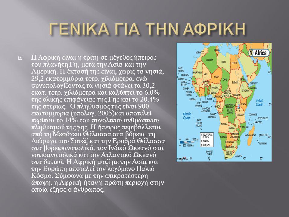  Η Αφρική είναι η τρίτη σε μέγεθος ήπειρος του πλανήτη Γη, μετά την Ασία και την Αμερική. Η έκτασή της είναι, χωρίς τα νησιά, 29,2 εκατομμύρια τετρ.