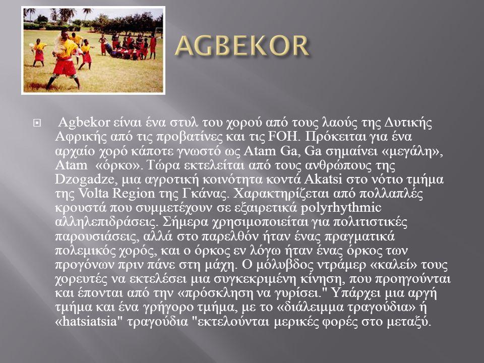  Agbekor είναι ένα στυλ του χορού από τους λαούς της Δυτικής Αφρικής από τις προβατίνες και τις FOH. Πρόκειται για ένα αρχαίο χορό κάποτε γνωστό ως A