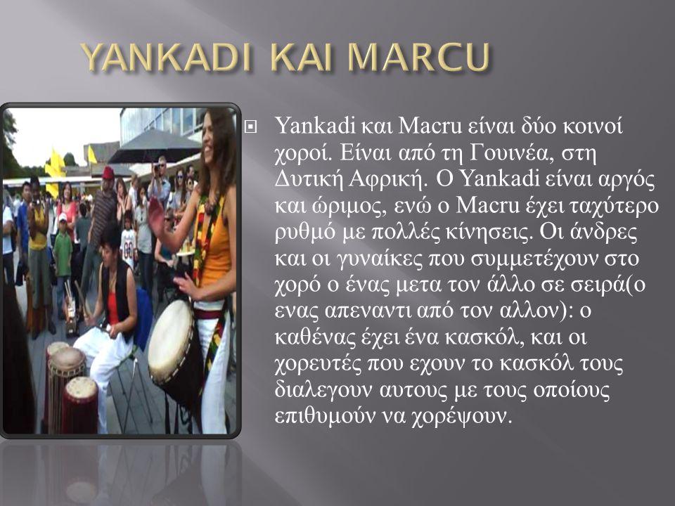  Yankadi και Macru είναι δύο κοινοί χοροί. Είναι από τη Γουινέα, στη Δυτική Αφρική. Ο Yankadi είναι αργός και ώριμος, ενώ ο Macru έχει ταχύτερο ρυθμό