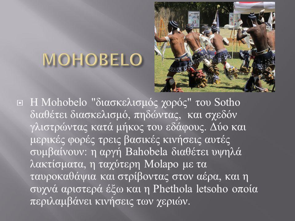  Η Mohobelo