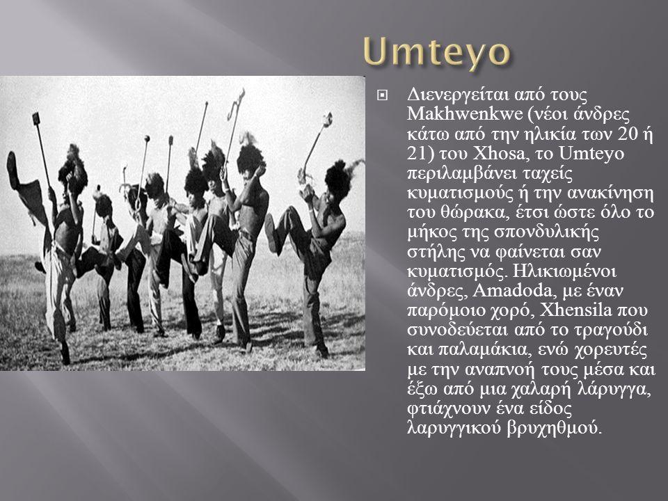  Διενεργείται από τους Makhwenkwe ( νέοι άνδρες κάτω από την ηλικία των 20 ή 21) του Xhosa, το Umteyo περιλαμβάνει ταχείς κυματισμούς ή την ανακίνηση
