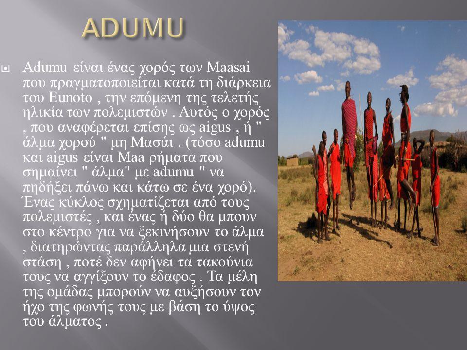  Adumu είναι ένας χορός των Maasai που πραγματοποιείται κατά τη διάρκεια του Eunoto, την επόμενη της τελετής ηλικία των πολεμιστών. Αυτός ο χορός, πο