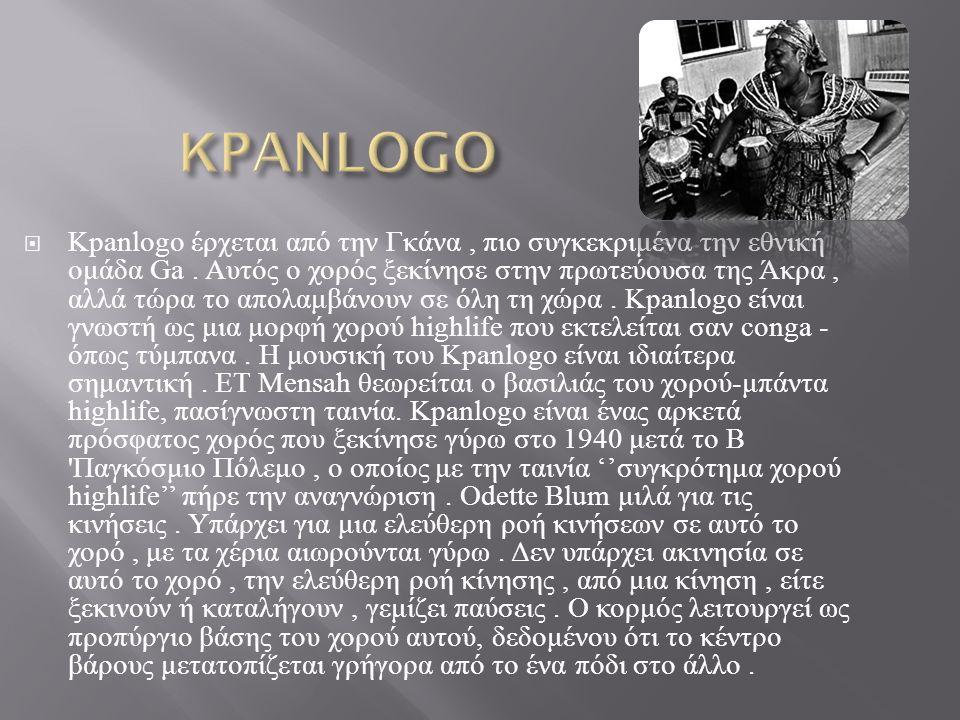  Kpanlogo έρχεται από την Γκάνα, πιο συγκεκριμένα την εθνική ομάδα Ga. Αυτός ο χορός ξεκίνησε στην πρωτεύουσα της Άκρα, αλλά τώρα το απολαμβάνουν σε