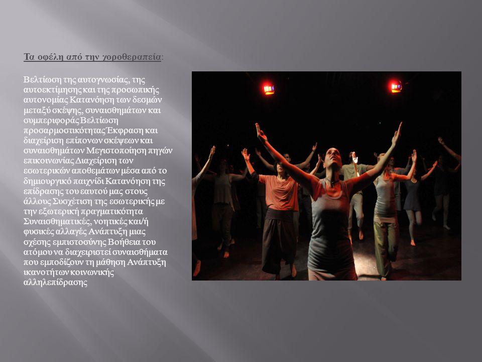 Τα οφέλη από την χοροθεραπεία : Βελτίωση της αυτογνωσίας, της αυτοεκτίμησης και της προσωπικής αυτονομίας Κατανόηση των δεσμών μεταξύ σκέψης, συναισθη