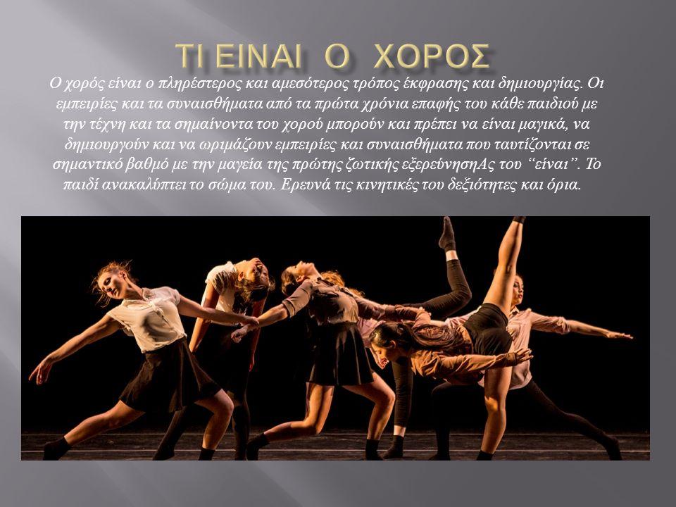 Ο χορός είναι ο πληρέστερος και αμεσότερος τρόπος έκφρασης και δημιουργίας. Οι εμπειρίες και τα συναισθήματα από τα πρώτα χρόνια επαφής του κάθε παιδι
