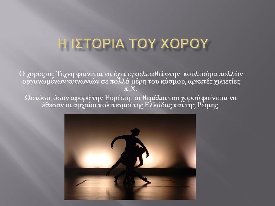 Ο χορός ως Τέχνη φαίνεται να έχει εγκολπωθεί στην κουλτούρα πολλών οργανωμένων κοινωνιών σε πολλά μέρη του κόσμου, αρκετές χιλιετίες π. Χ. Ωστόσο, όσο